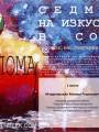 Диплом победителя в номинации «ювелирное искусство» в болгарской международной выставке-конкурсе