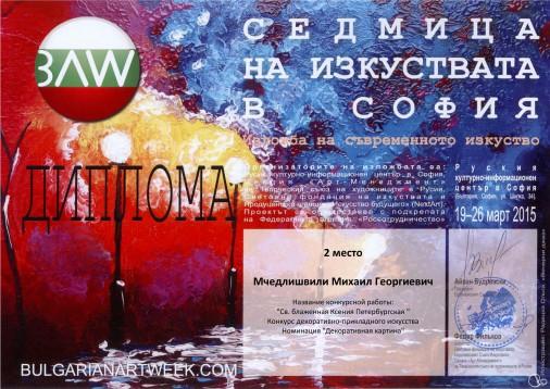 Диплом Болгария 2015 Мчедлишвили 2