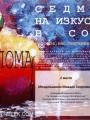 Диплом лауреата в номинации «ювелирное искусство» в болгарской международной выставке-конкурсе