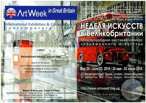 Диплом Великобритания 2016 Мчедлишвили 1