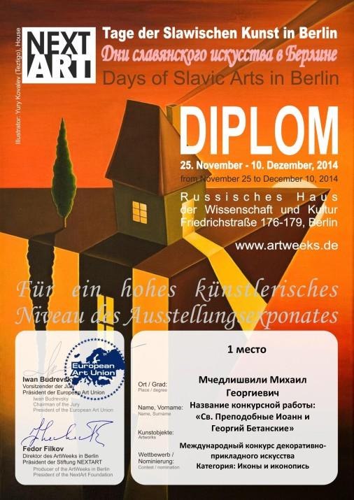 Диплом Германия 2014 Мчедлишвили 1