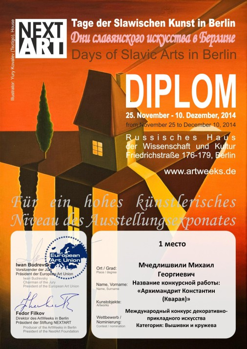 Диплом Германия 2014 Мчедлишвили 2
