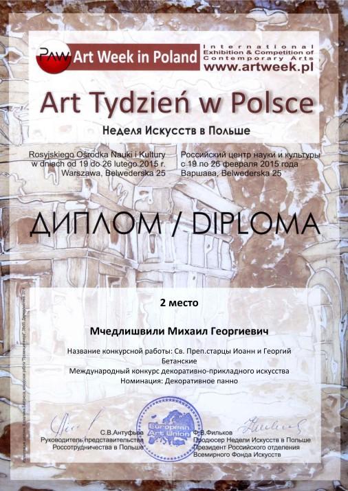 Диплом Польша 2015 Мчедлишвили 1