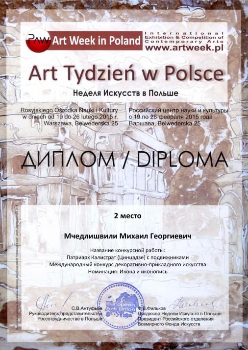 Диплом Польша 2015 Мчедлишвили 2