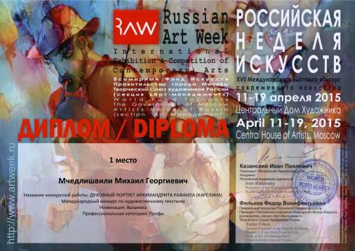 Диплом Россия 2015 Мчедлишвили 1