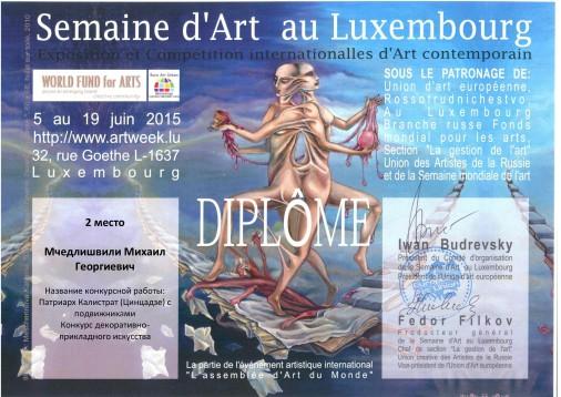 Диплом лауреата международного конкурса в Люксембурге