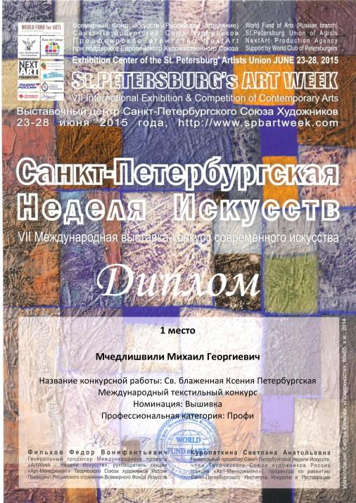 Диплом победителя международного конкурса в Санкт-Петербурге