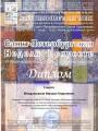 Диплом лауреата международного конкурса в Санкт-Петербурге