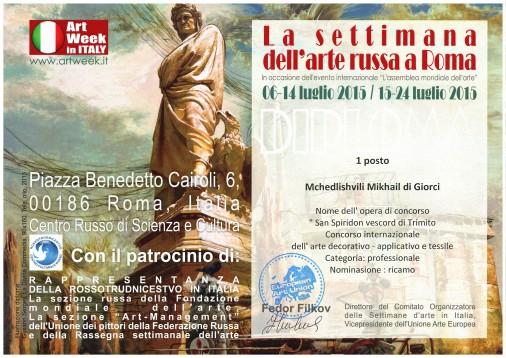 Диплом победителя международного конкурса в Риме
