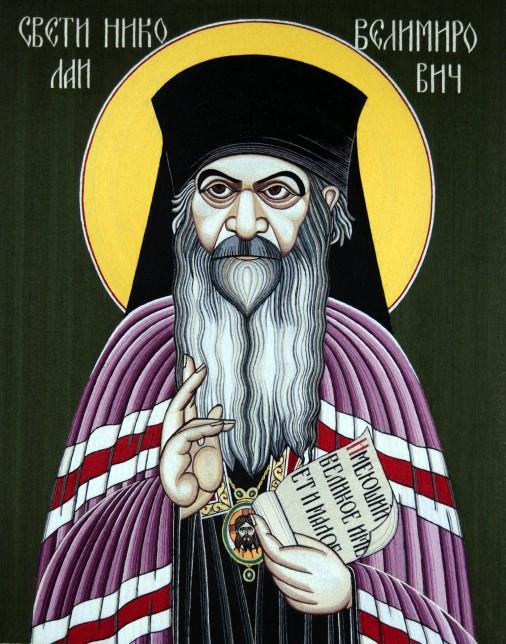 Святитель Николай Сербский (мирское имя – Никола Велимирович)