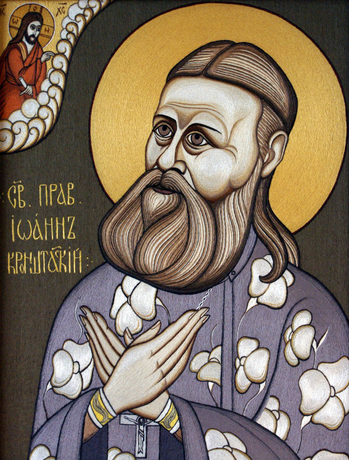 Св. Праведный Иоанн Кронштадский
