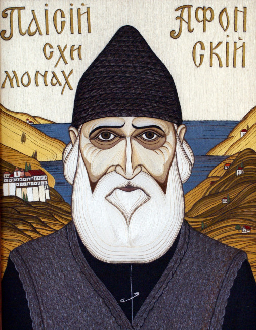 Старец Паисий (Афонский)