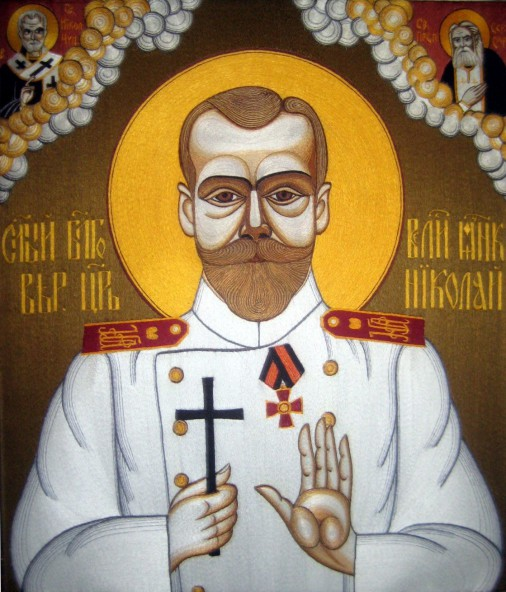 Св. Мученик, Царь Николай