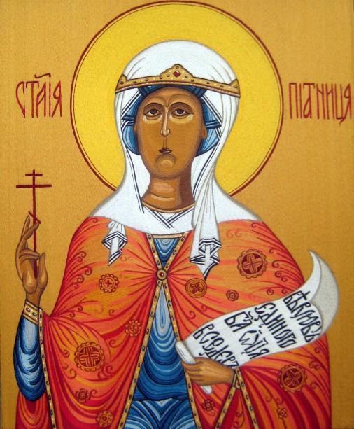 Св. Великомученица Параскева