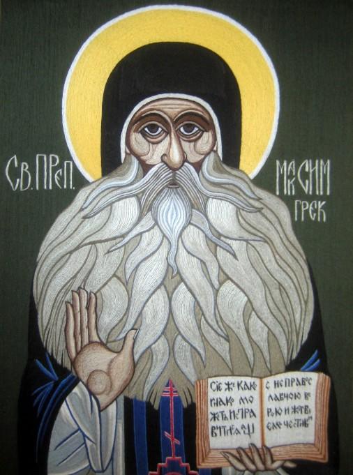 Св. Преподобный Максим Грек
