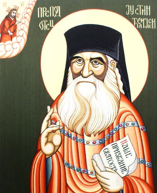 Св. Иустин Попович, Сербия