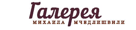 ШИТЫЕ ИКОНЫ МИХАИЛ МЧЕДЛИШВИЛИ — ОФИЦИАЛЬНЫЙ САЙТ - Персональный сайт иконописца Михаила Мчедлишвили, где представлены его работы — шитые иконы
